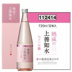白瀧酒造 熟成の上善如水 純米吟醸 720ml×12本入り