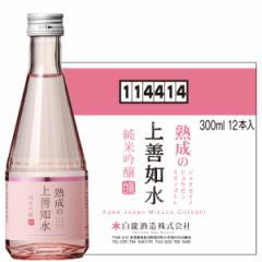 白瀧酒造 熟成の上善如水 純米吟醸 300ml×12本入り