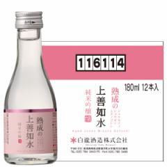 白瀧酒造 熟成の上善如水 純米吟醸 180ml×12本入り