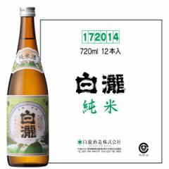 白瀧酒造 白瀧 純米 720ml×12本入り