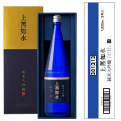 白瀧酒造 上善如水 純米大吟醸 1800ml×3本入り