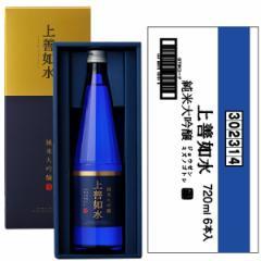 白瀧酒造 上善如水 純米大吟醸 720ml×6本入り