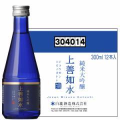 白瀧酒造 上善如水 純米大吟醸 300ml×12本入り
