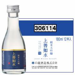 白瀧酒造 上善如水 純米大吟醸 180ml×12本入り
