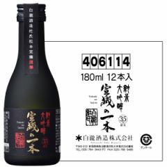 白瀧酒造 宣機の一本 純米大吟醸 180ml×12本入り