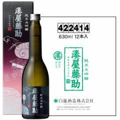 白瀧酒造 湊屋藤助 純米大吟醸 630ml×12本入り