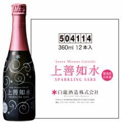 クリスマス プレゼント 日本酒 白瀧酒造 上善如水 スパークリング 360ml×12本入り