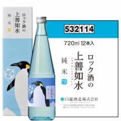 白瀧酒造 ロック酒の上善如水 純米 720ml×12本入り