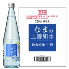 白瀧酒造 なまの上善如水 純米吟醸 720ml×6本入り
