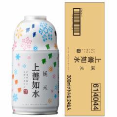 白瀧酒造 上善如水 純米 ボトル缶 300ml×24本入り