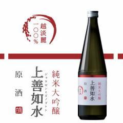 ギフト 日本酒 白瀧酒造 上善如水 純米大吟醸 越淡麗 原酒 720ml