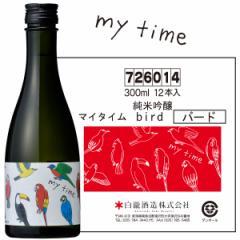 白瀧酒造 純米吟醸 マイタイム bird 300ml×12本入り