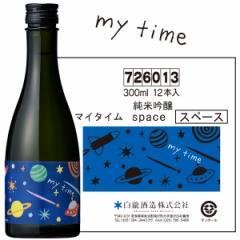 白瀧酒造 純米吟醸 マイタイム space 300ml×12本入り