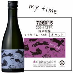 白瀧酒造 純米吟醸 マイタイム cat 300ml×12本入り