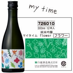 白瀧酒造 純米吟醸 マイタイム flower 300ml×12本入り