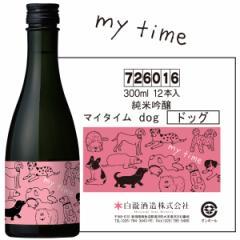 白瀧酒造 純米吟醸 マイタイム dog 300ml×12本入り