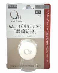 【お得な5個セット】日本製 QB クィックビューティ・デオドラント クリーム 6g 男女兼用/制汗/殺菌/ひきしめ/ボディークリーム/わきが/