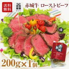 肉 牛肉 クリスマス 赤城牛 ローストビーフ 200g ソース付き