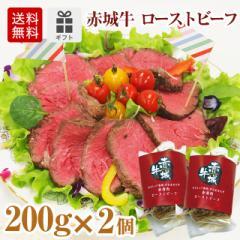 肉 牛肉 クリスマス 赤城牛 ローストビーフ 200g ソース付き 2個セット