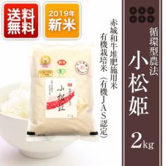 お歳暮 ギフト 真田のコシヒカリ 小松姫 プレミアム 2kg 2019年新米 循環型農法