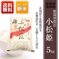 お歳暮 ギフト 真田のコシヒカリ 小松姫 プレミアム 5kg 2019年新米 循環型農法