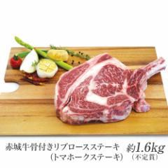 肉 牛肉 クリスマス お歳暮 ギフト 赤城牛骨付きリブロースステーキ トマホークステーキ 約1.6kg 不定貫