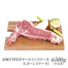 肉 牛肉 クリスマス お歳暮 ギフト 赤城牛骨付きサーロインステーキ Lボーンステーキ 約500g 不定貫