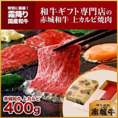 肉 牛肉 お歳暮 ギフト クリスマス 赤城和牛上カルビ 焼肉400g 【冷凍】