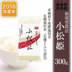 お歳暮 ギフト 真田のコシヒカリ 小松姫 プレミアム 300g 2018年度米 有機栽培米