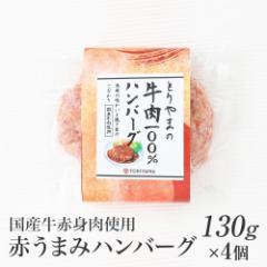肉 牛肉 クリスマス お歳暮 ギフト 赤うまみハンバーグ 国産牛赤身肉使用 130g×4