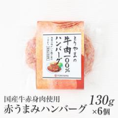 肉 牛肉 クリスマス お歳暮 ギフト 赤うまみハンバーグ 国産牛赤身肉使用 130g×6