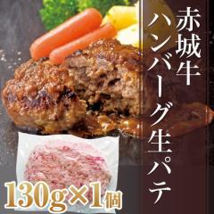 肉 牛肉 クリスマス 赤城牛ハンバーグ生パテ130g