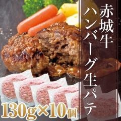 肉 牛肉 クリスマス お歳暮 ギフト 赤城牛ハンバーグ生パテ130g 10個