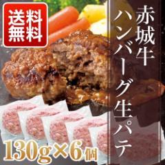 肉 牛肉 クリスマス お歳暮 ギフト 赤城牛ハンバーグ生パテ130g 6個