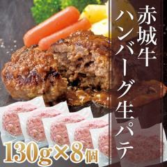肉 牛肉 クリスマス お歳暮 ギフト 赤城牛ハンバーグ生パテ130g 8個
