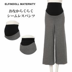 おなからくらくシームレスパンツ【M-L・L-LL】[産前産後 マタニティウェア マタニティ ルームウェア 部屋着 パンツ ズボン ボトムス 年中