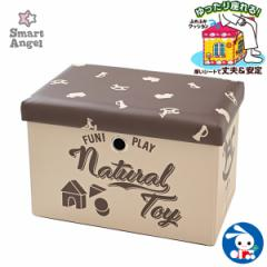 SmartAngel)座れるおもちゃ箱 FUN!PLAY[ スツール 椅子 収納イス おもちゃ箱 座れる おもちゃばこ 収納ボックス おもちゃ 子供 子ども