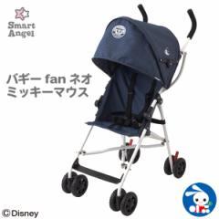 SmartAngel)バギーfanネオ(ミッキーマウス)【ベビーバギー】[ベビーカー バギー b型ベビーカー b型 乳児 ベビー 赤ちゃん 折りたたみ