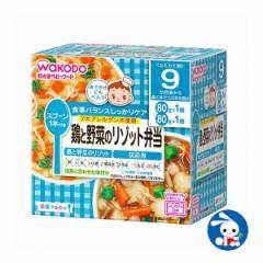 和光堂)栄養マルシェ 鶏と野菜のリゾット弁当(9ヶ月頃から)[ベビーフード][西松屋]