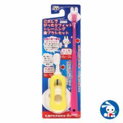 じぶんでぴったりフィットトレーニング歯ブラシセット(仕上げ磨き用歯ブラシ6ヶ月頃-2歳頃・やわらかラバーブラシ8-12ヶ月頃)