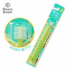 SmartAngel)360度毛歯ブラシBABY(グリーン) [歯ブラシ 赤ちゃん ベビー 乳歯 ハブラシ はぶらし はみがき ハミガキ ベビー用品 ベビー