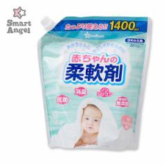 SmartAngel)柔軟剤詰め替え1400ml[洗剤 ベビー 赤ちゃん 洗濯洗剤 液体洗剤 洗濯せっけん 洗濯石鹸 洗濯石けん ベビー用品 ベビーグッ