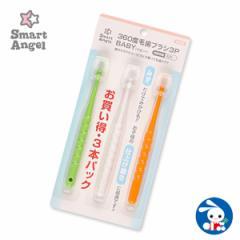 SmartAngel)360度歯ブラシ3P BABY[歯ブラシ 赤ちゃん ベビー 乳歯 ハブラシ はぶらし はみがき ハミガキ ベビー用品 ベビーグッズ 育児
