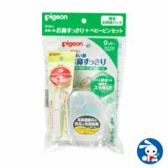 ピジョン)鼻吸い器 お鼻すっきり+ベビーピンセット [ pigeon 鼻水吸引器 吸引器 鼻水 鼻水吸引 鼻吸い 鼻すい 風邪 かぜ 新生児 赤ちゃ