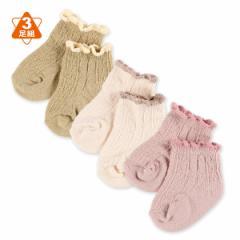 3足組新生児クルーソックス(履き口フリル)【新生児7-9cm】[かわいい 子供 子ども こども キッズベビー靴下 靴下 くつ下 ベビーソックス