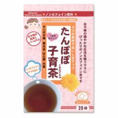 タンポポ子育て茶 20P [ 妊活 ドリンク 飲み物 ティーバッグ ティーパック ノンカフェイン カフェインゼロ たんぽぽ茶 タンポポ茶 マタニ
