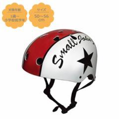子供用ハードヘルメット 50〜56cm スター[ヘルメット 子供用ヘルメット おしゃれ 子ども用ヘルメット 子供用 自転車 自転車用ヘルメット