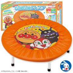 アンパンマンぴょんぴょんジャンプ[トランポリン 子供 子ども こども 子供玩具 誕生日プレゼント 玩具 キッズ 幼児][西松屋]