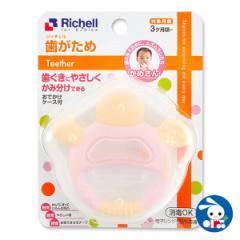 リッチェル)歯がため かめさん[ おしゃぶり 赤ちゃん ベビー ベビーグッズ ベビー用品 赤ちゃんグッズ 赤ちゃん用品 出産準備 寝かしつ