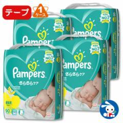 パンパース さらさらケアテープ 新生児90枚(〜5キロ)(1ケース 90枚×4パック)【紙おむつ】【ケース品】[おむつ オムツ 赤ちゃん 紙オム